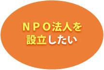 NPO法人を 設立したい