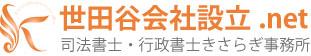世田谷会社設立.net